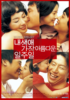 All For Love(2005)
